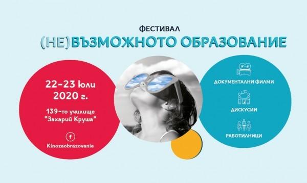 У-лицата с Елена Евстатиева и що е то възстановителен подход?