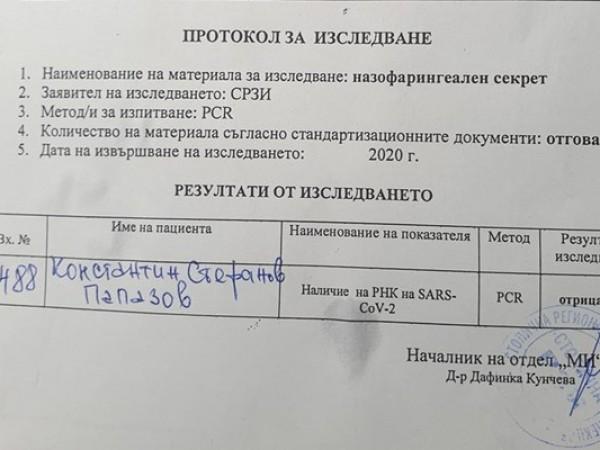 """Един от собствениците на акциите на футболния клуб """"Левски"""" Константин"""