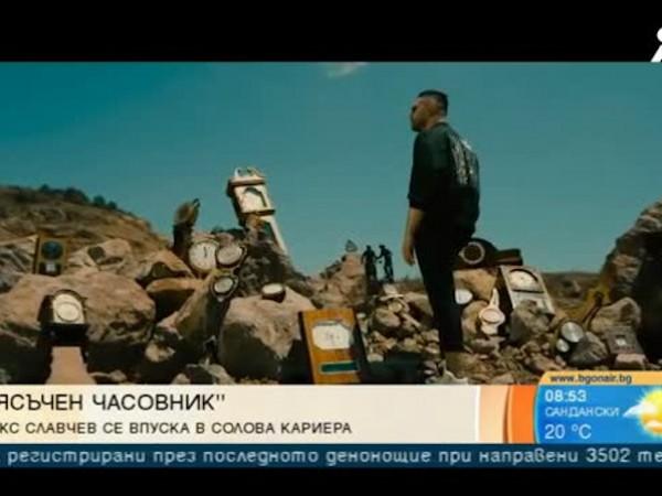"""Изпълнителят Александър Славчев представи своя дебютен сингъл - """"Пясъчен часовник"""".""""Чувството"""