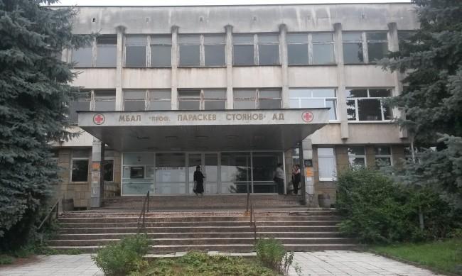 Затвориха кардиологичното отделение на болница в Ловеч