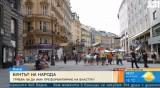 Българите в Европа: Не сте сами, продължаваме с протестите
