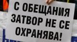 Надзирателите се отказаха от протест след разговор с Данаил Кирилов