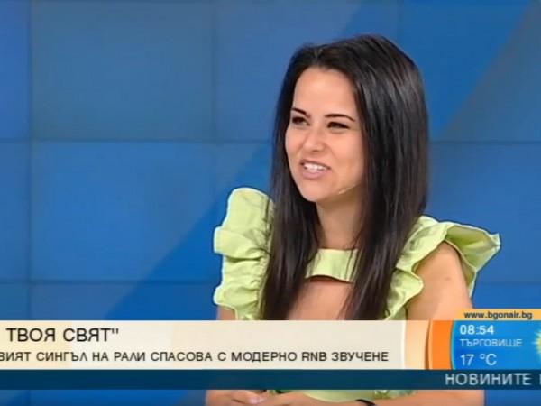 Последната песен на Ралица Спасова акцентира върху динамиката. Изпълнителката коментира