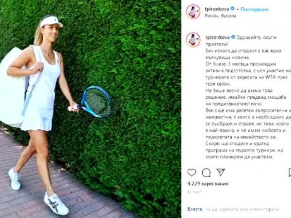 Една от най-добрите ни тенисистки в историята - Цветана Пиронкова,
