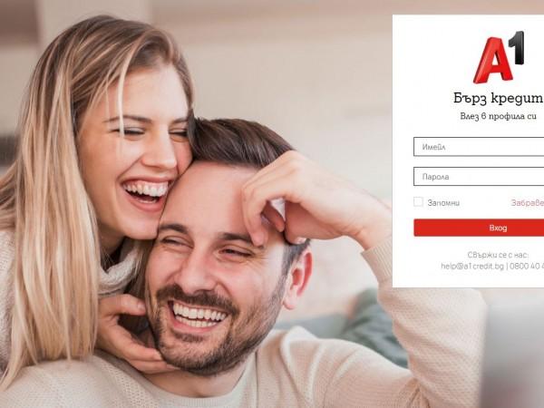 A1 e най-новият играч на пазара на потребителските кредити в