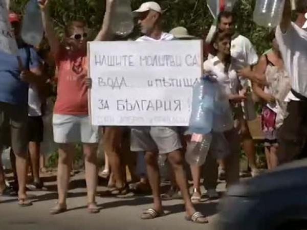 Протест заради безводие се проведе днес от обитатели на местността