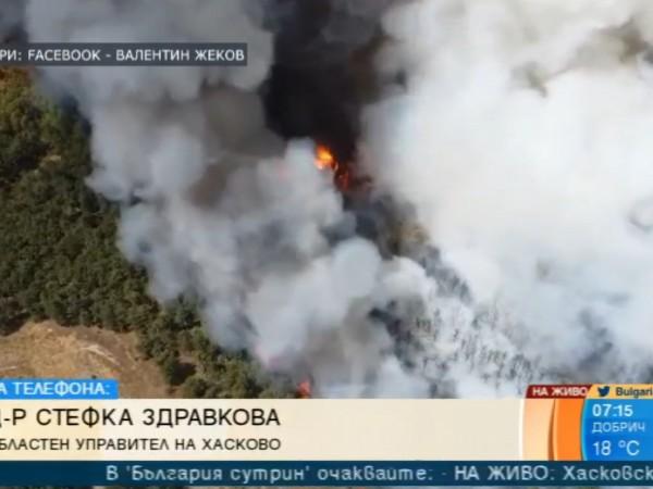 Към момента ситуацията с пожара в Хасковско е спокойна, тъй