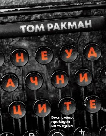 """Том Ракман разкрива """"Неудачниците"""""""