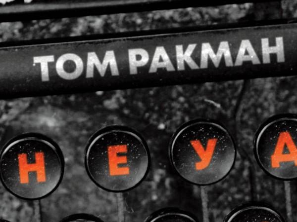 """Известният роман на Том Ракман """"Неудачниците"""" е наречен от Джон"""