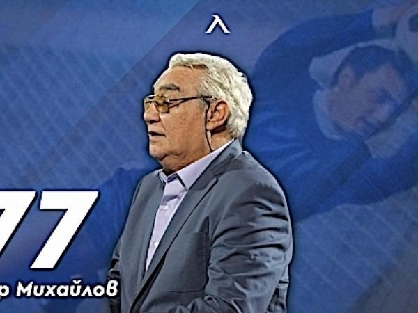 Легендарният вратар на националния отбор и на Левски Бисер Михайлов