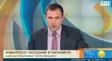 Борисов трябвало да се яви в НС, заяви депутат от БСП