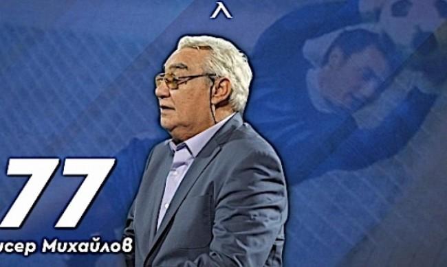 Красен Кралев: Напусна ни една легенда на българския спорт