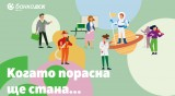 Банка ДСК тръгва на турне с National Geographis Kids Tour 2020