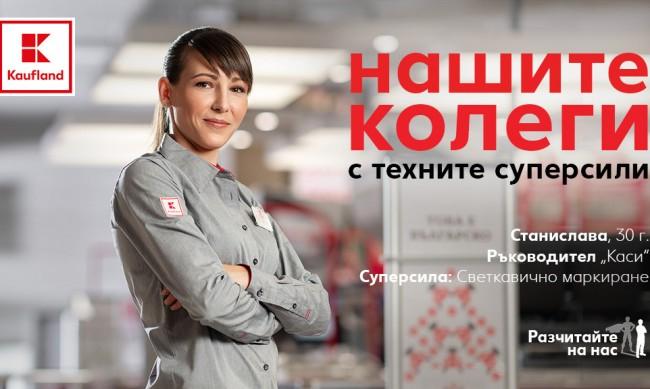 """Kaufland България стартира кампания под мотото """"Разчитайте на нас"""""""
