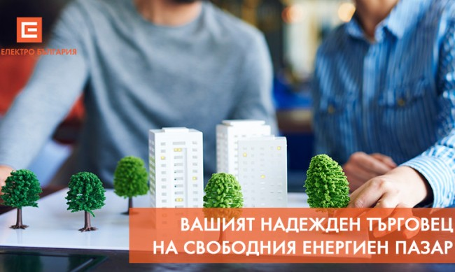 ЧЕЗ Електро е един от най-големите лицензирани търговци на електроенергия на свободния пазар