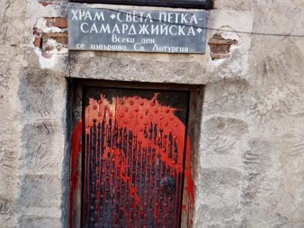 """Снимка: FacebookНеизвестни поругаха столичния храм """"Св. Петка Самарджийска"""" с червена"""