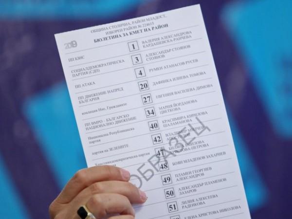 От Обединени патриоти поискаха да отпаднат номерата на партиите в
