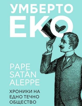"""Умберто Еко разказва """"Хроники на едно течно общество"""""""