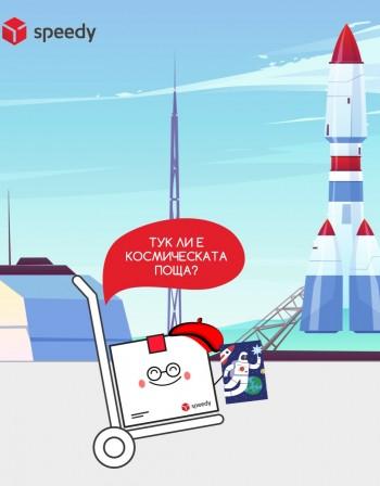 Speedy изпраща първите писма от България в Космоса