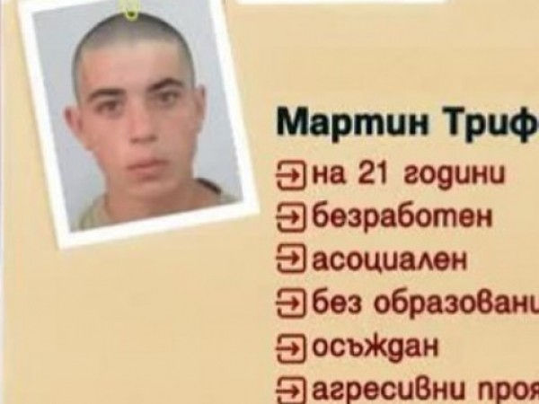 Апелативният съд в Бургас потвърди доживотната присъда без право на