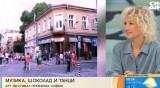 """Започва петото издание на """"КвАРТал фестивал"""" в София"""