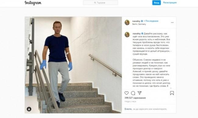 Навални публикува своя снимка в Инстаграм