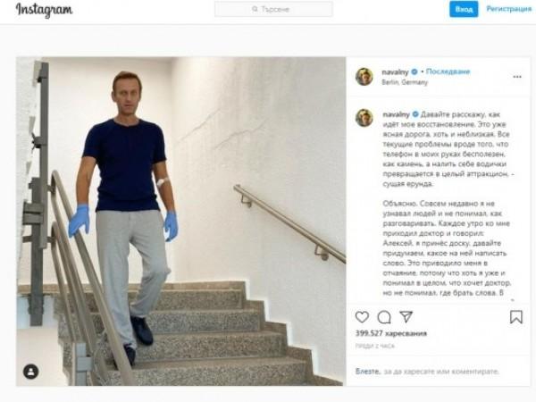 Руският опозиционен лидер Алексей Навални разказа днес какви трудности е