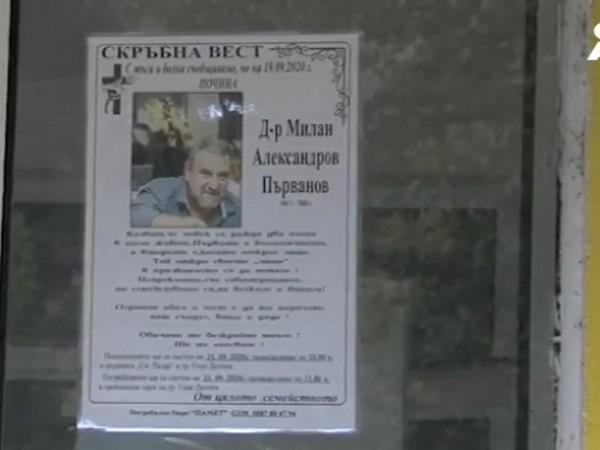 Гоце Делчев изпраща в последния му път починалия от COVID-19
