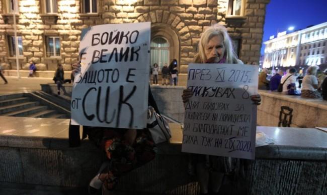 Част трета: Велико народно въстание в София