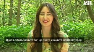До Мадрид и обратно - историята на Деница Василева