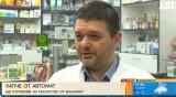 Фармацевт: Машините за лекарства крият рискове за бранша