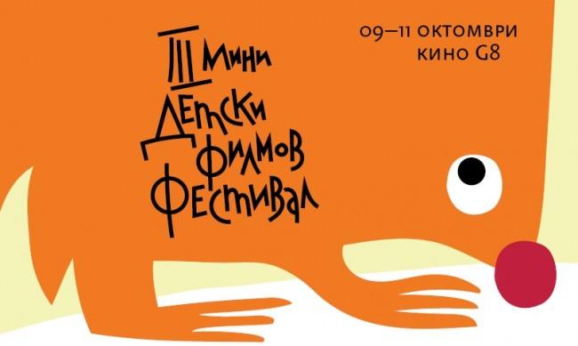 Кино и за най-малките в Мини детски филмов фестивал