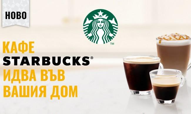 Кафе STARBUCKS идва във вашия дом