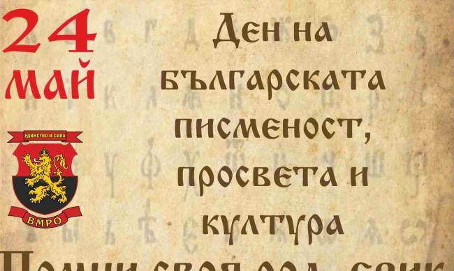 Кирилицата е българска азбука! ВМРО: Победа на българщината