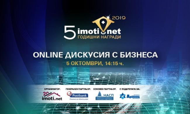 Как се развива имотният пазар в Пловдив и Стара Загора– гледайте онлайн дискусията на Imoti.net, днес от 14:15 часа
