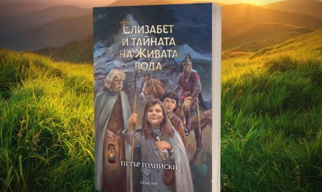 """""""Елизабет и тайната на Живата вода"""" - фентъзи по български мотиви"""