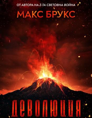 """Дивото зове в """"Деволюция"""" на Макс Брукс"""