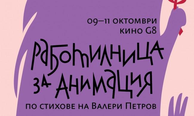 Работилница по анимация вдъхновява децата със стихове на Валери Петров