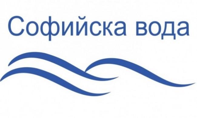 Ето кои части на София остават без вода във вторник