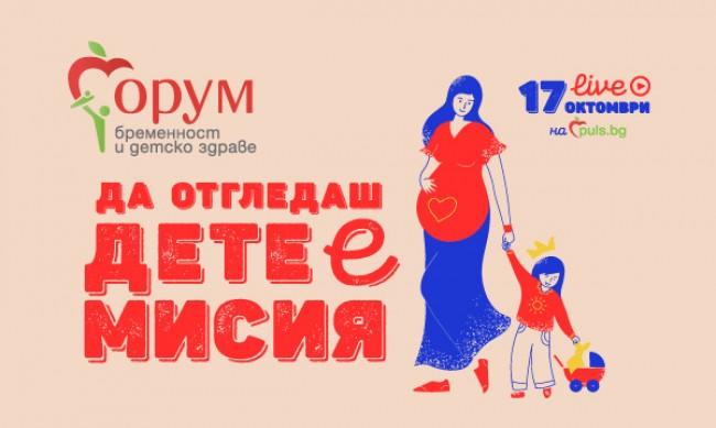 Форум бременност и детско здраве с ново онлайн издание
