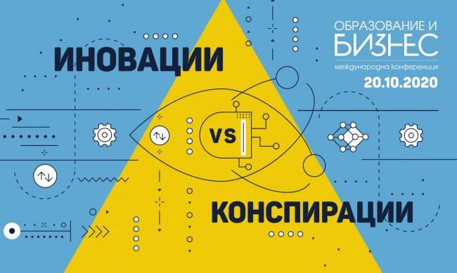 Кои са водещите иновации и конспирации в България и света?