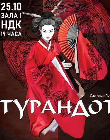 """Цветелина Василева като """"Турандот"""" гостува в зала 1 на НДК"""