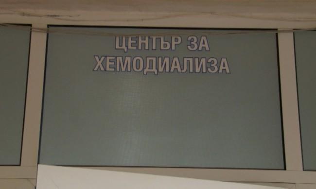 Чисто нови апарати за хемодиализа в болницата в Севлиево не работят