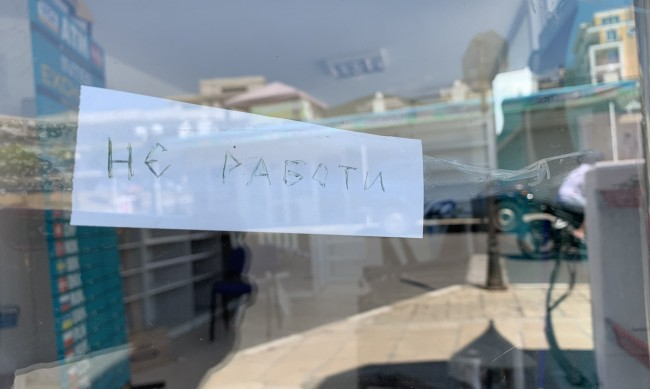 Едва 8% от българите оптимисти, че икономиката ще се подобри