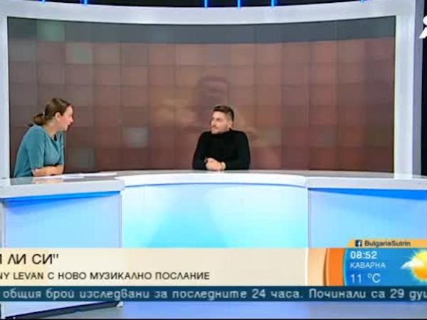 """Danny Levan изпрати есента с най-новата му песен """"Ти ли"""