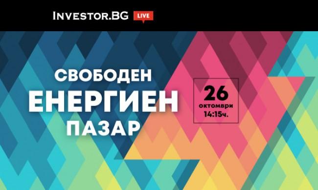 Свободният енергиен пазар – във фокуса на новата онлайн дискусия на Investor.bg
