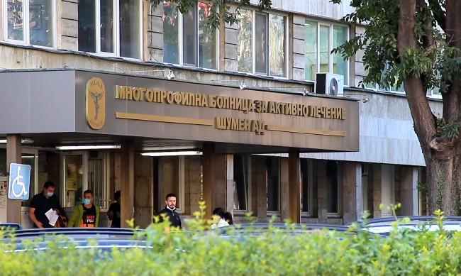 Положението в болницата в Шумен е критично