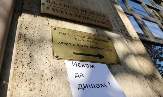 Протест против мерките срещу COVID-19 бе организиран в София
