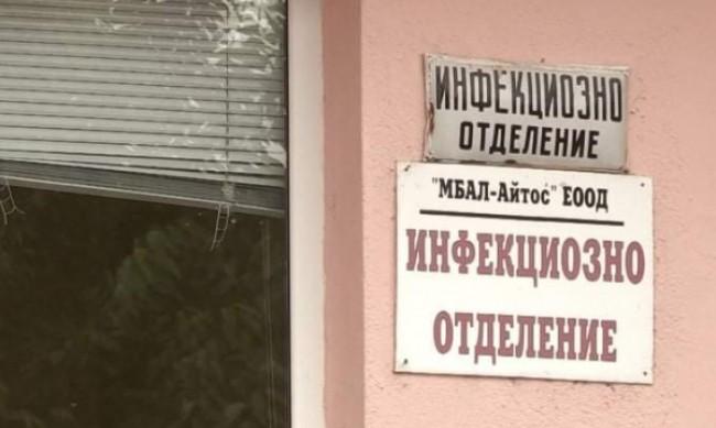 """Спират плановия прием в болниците в """"червената зона"""""""