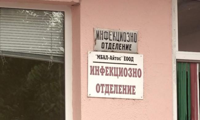 Все още има свободни COVID легла в Бургаска област